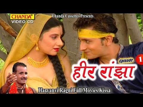 Heer Ranjha Vol 1   हीर रांझा भाग 1   Kosinder Khadana   Haryanvi Ragni Full Movies Kissa