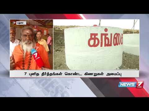 வைகை நதியை காக்க நாளை தொடங்குகிறது வைகை பெருவிழா   Subscribe➤ https://bitly.com/SubscribeNews7Tamil  Facebook➤ http://fb.com/News7Tamil Twitter➤ http://twitter.com/News7Tamil Instagram➤ https://www.instagram.com/news7tamil/ HELO➤ news7tamil (APP) Website➤ http://www.ns7.tv    News 7 Tamil Television, part of Alliance Broadcasting Private Limited, is rapidly growing into a most watched and most respected news channel both in India as well as among the Tamil global diaspora. The channel's strength has been its in-depth coverage coupled with the quality of international television production.