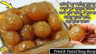 आंवले का मुरब्बा बनाने की असली सही रेसिपी-Amla Murabba Recipe-murabba-amla murabba banane ki vidhi