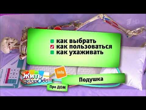 Елена Малышева. Как выбрать подушку