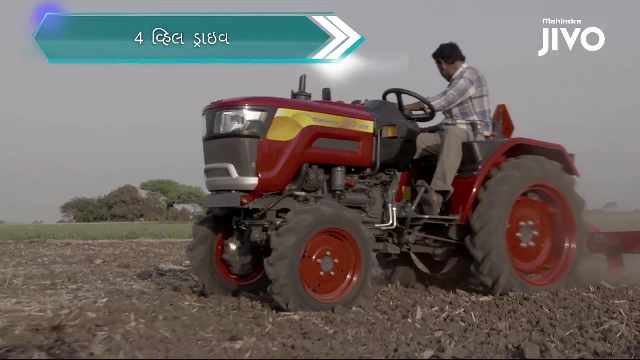 Mahindra JIVO Tractor Cultivator (Gujarati)