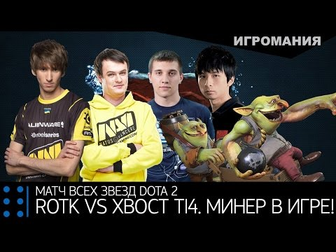 видео: Матч всех звезд dota 2 the international 2014 - rotk vs. xboct. Минер в игре!
