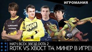 Матч всех звезд Dota 2 The International 2014 - ROTK vs. XBOCT. Минер в игре!