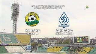 """Кубань"" - ""Динамо-СПб"". 0:1"