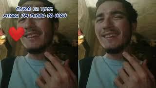 Юбилейное видео (Кавер на Miyagi) | Спасибо, друзья!