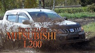 Mitsubishi L200 Тест драйв