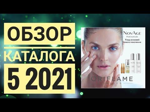 ОРИФЛЭЙМ КАТАЛОГ 5 2021 ВЕСЕННИЙ КАТАЛОГ СМОТРЕТЬ ОНЛАЙН НОВИНКИ ОБЗОР CATALOG 5 2021 ORIFLAME