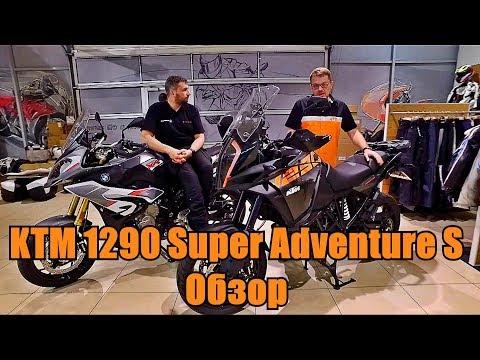 KTM 1290 Super Adventure S Обзор мотоцикла