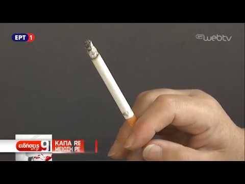 Μείωση ρεκόρ στο κάπνισμα στην Ελλάδα σε ευρωπαϊκό επίπεδο  3