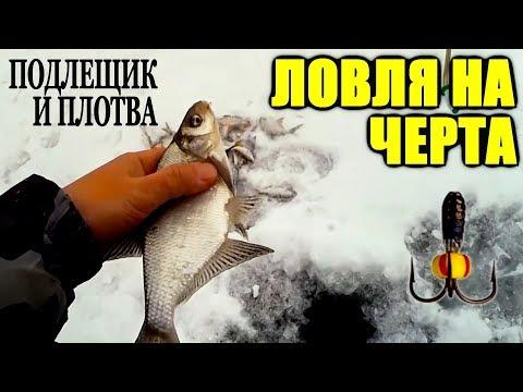 ловля синца зимой на оке