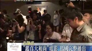 010年5月份,鑑真大和尚動畫電影在台灣創下佳績。一年之後,這部描述唐...