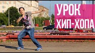 Уроки танцев | ХИП-ХОП ОБУЧЕНИЕ: НЕСЛОЖНАЯ, НО КРУТАЯ СВЯЗКА