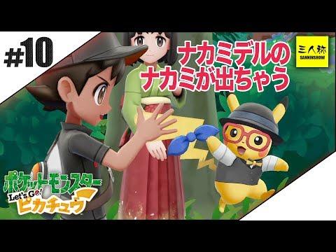 #10【三人称】鉄塔とポケットモンスター Let's Go! ピカチュウ【Switch】