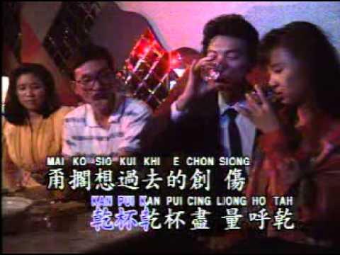 Hokkian Song - 酒國英雄 Ciu Kok Ing Hiong
