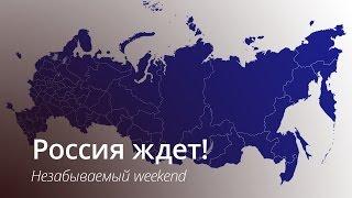 Выиграй путешествие по России от AppleInsider.ru и OneTwoTrip!