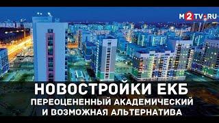 Екатеринбург, Новостройки Академический. Эксклюзивные и переоцененные проекты