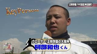 正則学園高等学校【高校野球2015夏 高校野球東東京大会チーム紹介】