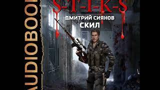 2001350 Glava 01 Аудиокнига. Сиянов Дмитрий