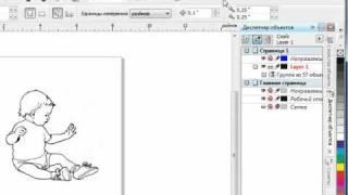 Corel Draw X5 для начинающих. Восстановление файлов (2.6)