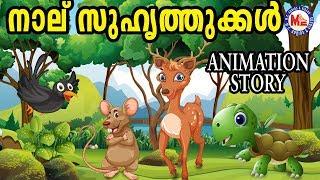കുട്ടികൾക്ക് ഏറ്റവും പ്രിയപ്പെട്ട  കൂട്ടുകാരുടെ ഒരു ഗുണപാഠകഥ കാണാം | Malayalam  Moral Story For Kids