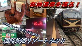 【陸羽東線のリゾート列車】臨時快速リゾートみのりに乗ってきた。(東北旅行企画第4弾)