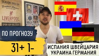 Испания Швейцария Прогноз На Футбол Лига Наций 10 октября Украина Германия Прогноз