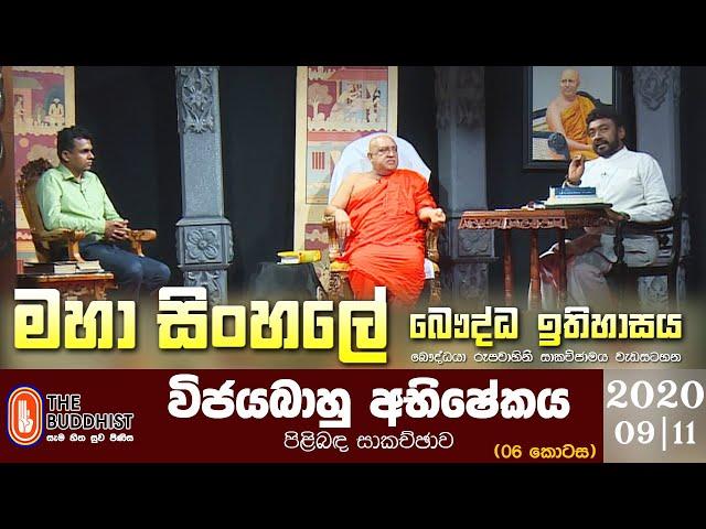 Maha Sinhale Bauddha Ithihasaya | 2020-09-11 | මහා සිංහලේ බෞද්ධ ඉතිහාසය