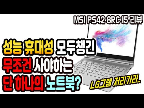 성능 휴대성 다잡은 가벼운 가성비 노트북 추천 MSI PS42 8RC I5