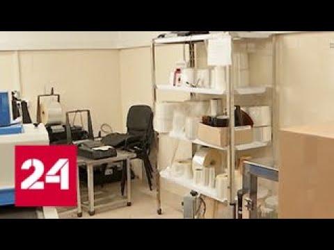 В столице ликвидировали подпольный цех по производству косметики - Россия 24