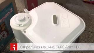 видео Характерные неисправности полуавтоматических стиральных машин
