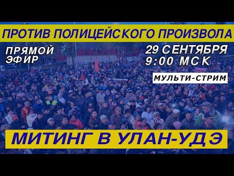 Улан-Удэ: Против полицейского произвола!