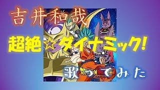 吉井和哉 #THEYELLOWMONKEY #超絶ダイナミック #ドラゴンボール超 TH...
