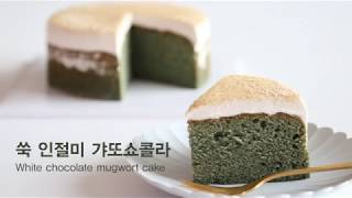[Eng Sub] 쑥 인절미 갸또쇼콜라 만들기 Mugwort gateau au chocolat with bean flour cream │자도르