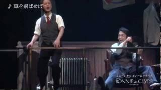 ついに開幕!ミュージカル『ボニー&クライド』 期間:2012年1月8日~1...
