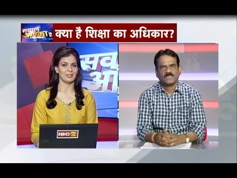 Right To Education Now online (RTE) !! Sawal Aap Ka Hai
