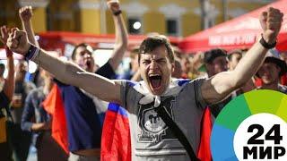 Смотреть видео Санкт-Петербург отмечает победу сборной России - МИР 24 онлайн
