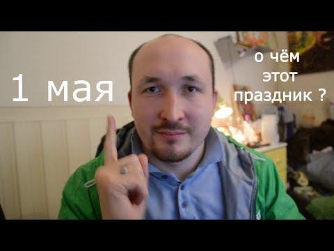 1 Мая о чём этот праздник ?