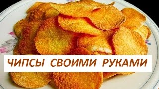 Кулинарные рецепты! Чипсы своими руками за пять минут! Вкусно!