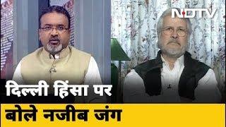 Delhi के पूर्व LG Najeeb Jung बोले- हिंसा Police की नाकामी का प्रतीक