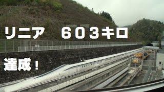 【リニア603キロ達成!】~その歴史の1ページに立ち会った~ thumbnail