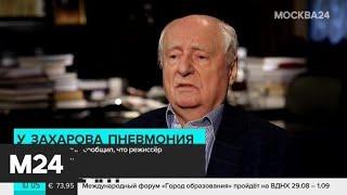 """В """"Ленкоме"""" подтвердили госпитализацию Марка Захарова - Москва 24"""