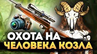 ОХОТА В РУССКОЙ ГЛУБИНКЕ НА ЧЕЛОВЕКА КОЗЛА! - THE GOATMAN