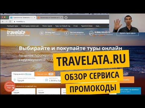 Как купить горящий тур онлайн на сайте Травелата. Обзор сервиса с отзывами и промокодами