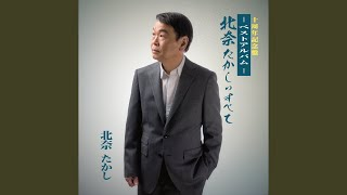 Provided to YouTube by CRIMSON TECHNOLOGY, Inc. 東京かげぼうし · 北...