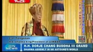 ICN NEWS H H  DORJE CHANG BUDDHA III GRAND DHARMA ASSEMLY IN HK ASTOUND