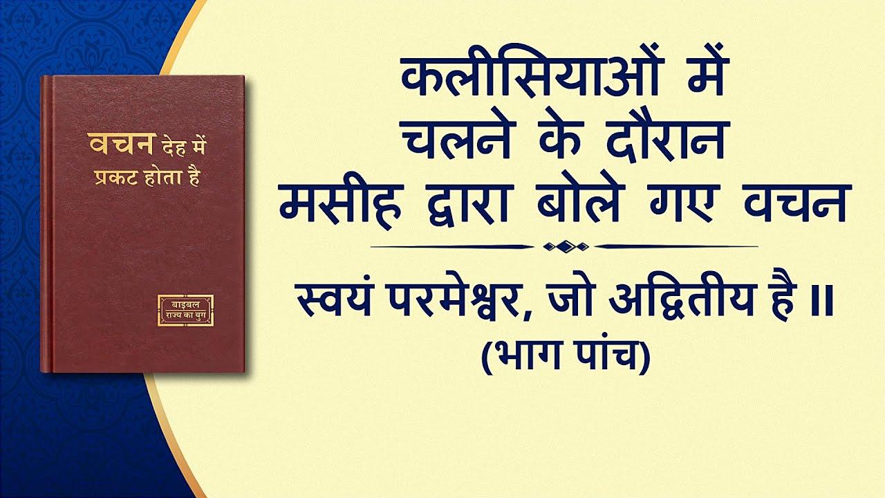 """सर्वशक्तिमान परमेश्वर के वचन """"स्वयं परमेश्वर, जो अद्वितीय है II परमेश्वर का धर्मी स्वभाव"""" (भाग पांच)"""