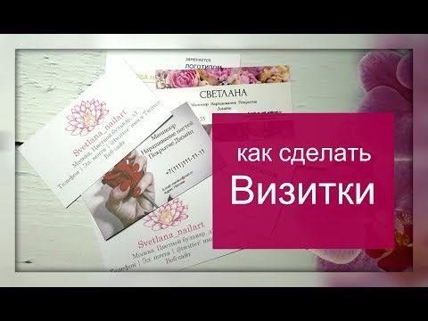 Визитка. Как сделать визитку. Визитная карточка мастера маникюра #Svetlana_nailart