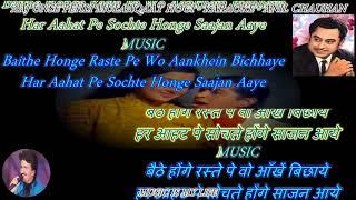 Aaj Unse Pehli Mulaaqaat Hogi - Karaoke With Scrolling Lyrics Eng. & हिंदी