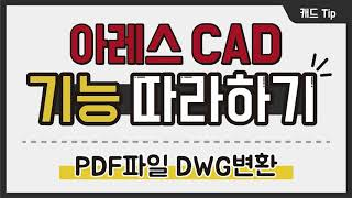 [아레스캐드] 오토캐드 대안CAD, 캐드 PDF DWG…