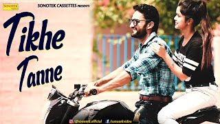 Tikhe Tanne | Amarjeet Moun | Sonali | Rajesh | Deep | Anita | Latest Haryanvi Songs Haryanavi 2018